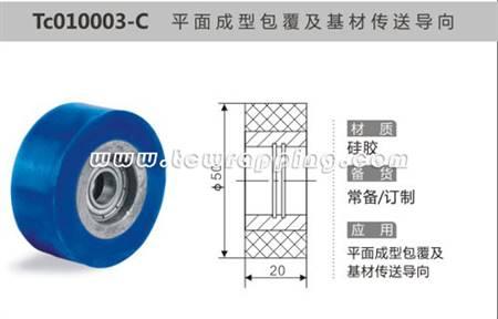 TC010003-C